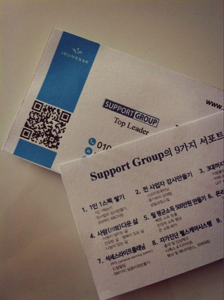 서포트 그룹의 새로운 명함 support group business card