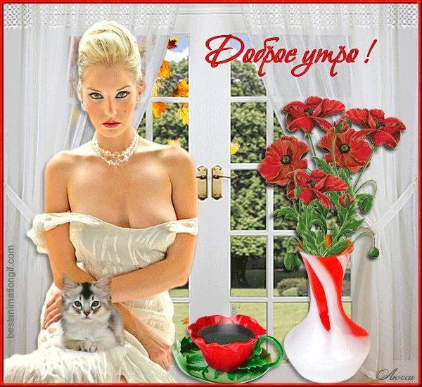 Доброе утро! (девушка , кошка, маки и чашка из цветка мака) - анимационные картинки и gif открытки