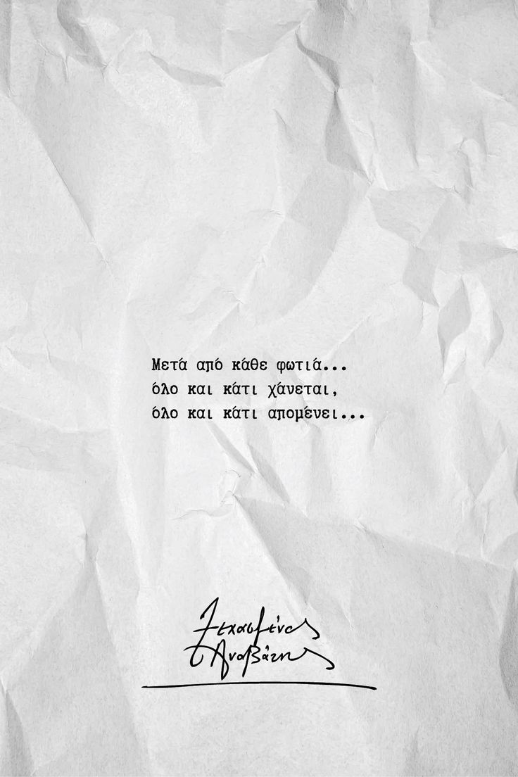 φωτιά, ελληνικά, στίχοι, αποφθέγματα, quotes, greek quotes, greek sad