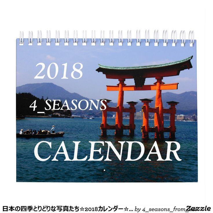 日本の四季とりどりな写真たち☆2018カレンダー☆アメリカAmerica向け