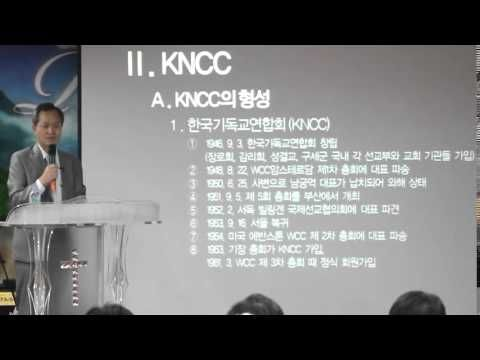WCC와 NCCK - 유선호 박사 (거룩한 부흥 대한민국) - YouTube
