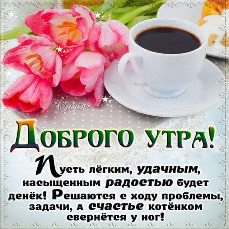 Доброе утро открытка в стихах