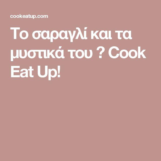 Το σαραγλί και τα μυστικά του ⋆ Cook Eat Up!