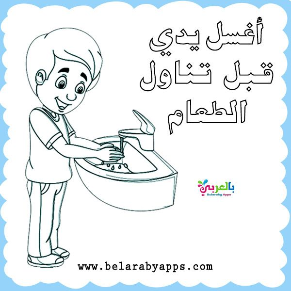أوراق عمل تلوين آداب الطعام والشراب للاطفال بالعربي نتعلم In 2021 Free Books Download Free Books Books