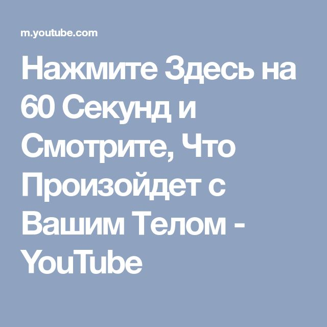 Нажмите Здесь на 60 Секунд и Смотрите, Что Произойдет с Вашим Телом - YouTube