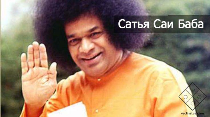 Сатья Саи Баба http://vedinstve.com/znanie/sensei/tom-3/satya-sai-baba/
