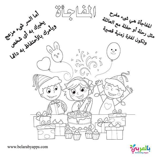 رسومات اطفال للتلوين للوقاية من التحرش الجنسي لا للتحرش بالأطفال بالعربي نتعلم Character Fictional Characters Art