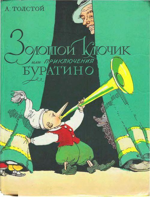 «Буратино». Иллюстрации - Аминадав Каневский