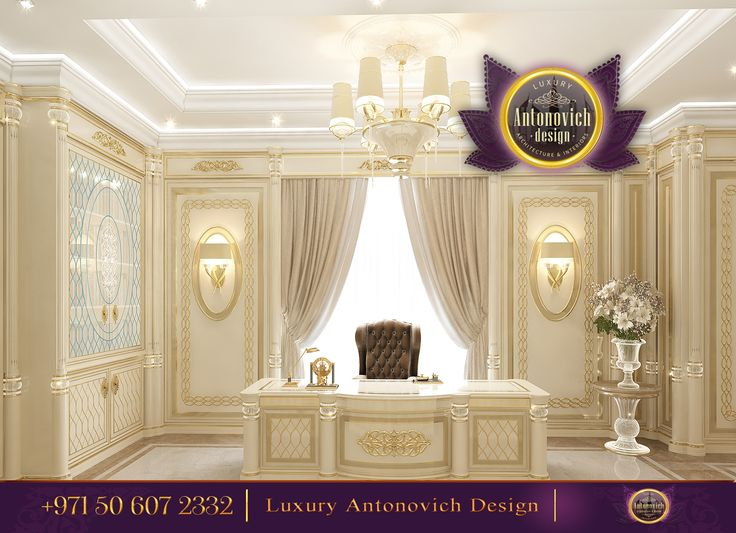 Unique furniture creates a remarkable style! Ivory white cabinet gives a strong impression and speaks well about the taste of the owner! For more inspirational ideas take a look at: http://www.antonovich-design.ae/ ☎️ +971 50 607 2332 #antonovichdesign, #cabinet, #style, #furniture, #interiordesign, #dubaidesign