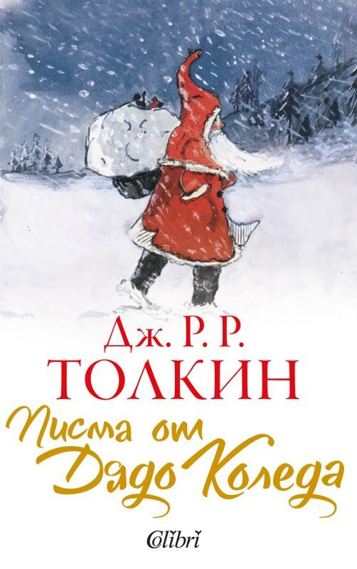 Писма от Дядо Коледа - Дж. Р. Р. Толкин