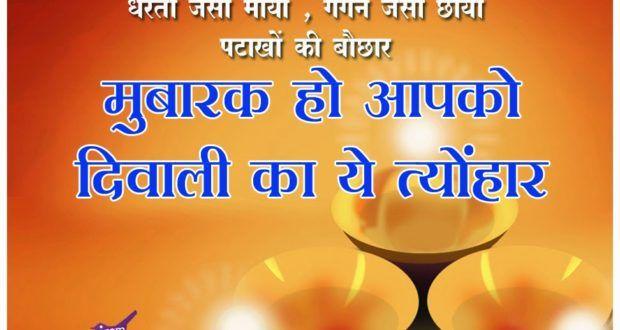 Happy Diwali Shayari & Messages Wallpapers In Hindi