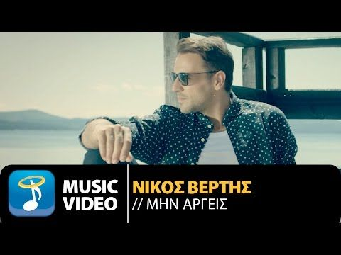 Nikos Vertis - Min Argeis (Official 4K Videoclip) - YouTube