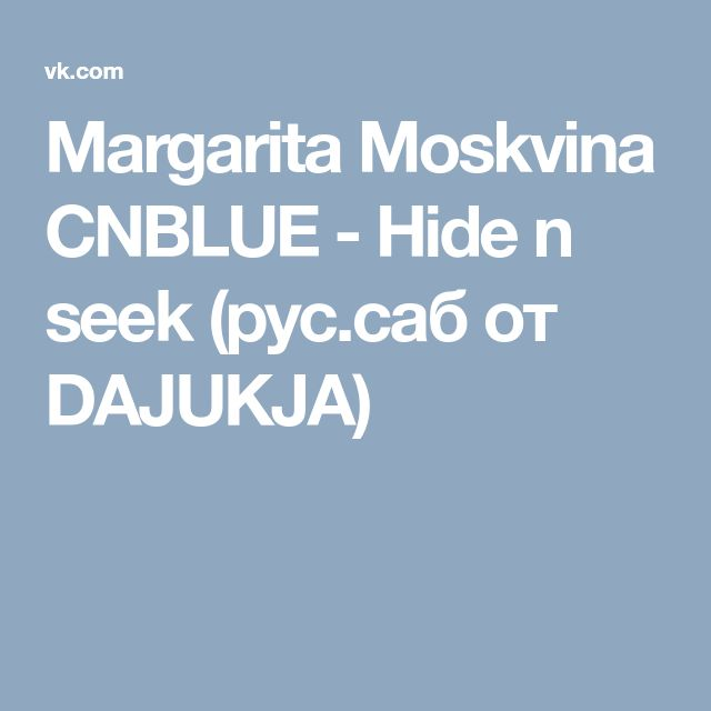 Margarita Moskvina CNBLUE - Hide n seek (рус.саб от DAJUKJA)