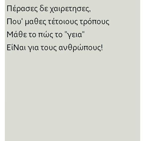 greek, ανθρωποι, and greek quotes εικόνα