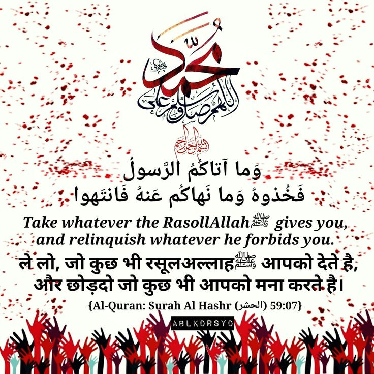 Surah Al Hashr 59: Ayat 07