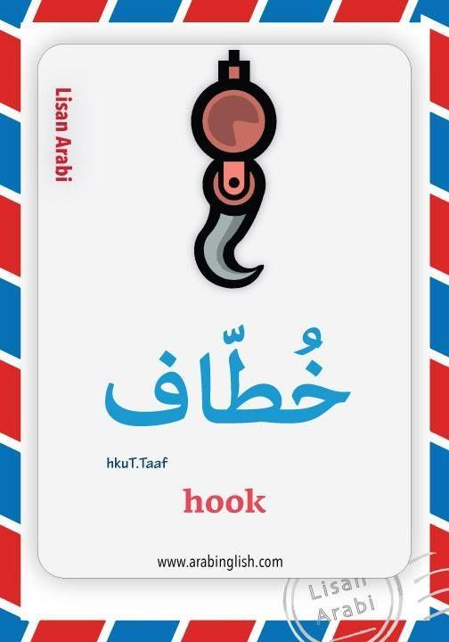 Facebook In Arabic Language