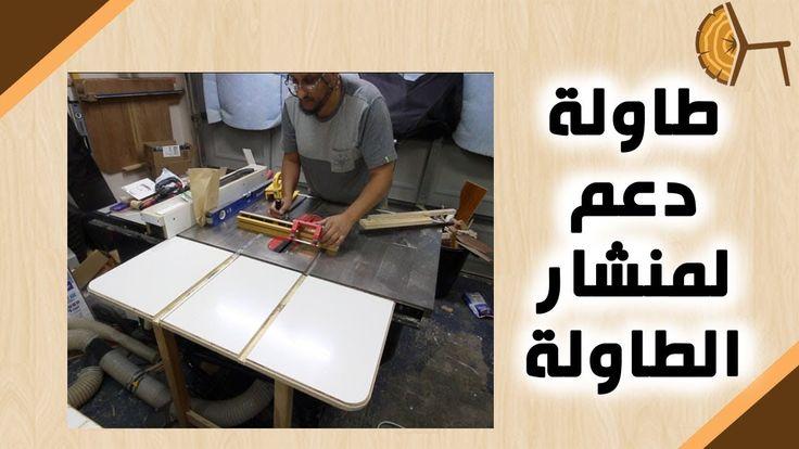 Ep367 Tablesaw Outfeed Table الحلقة ٣٦٧ طاولة دعم لمنشار الطاولة Woodworking Home Decor Decor