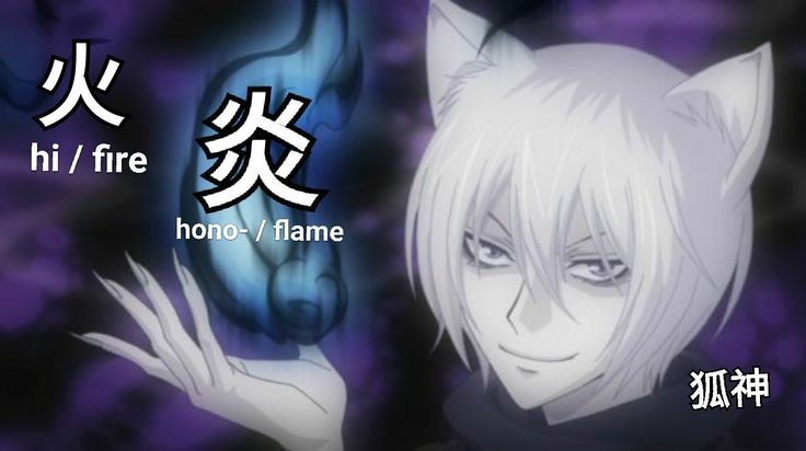 Tomoe Mikage Kamisama Hajimemashita / Kamisama Kiss Japanese just for fun 狐様福の神です