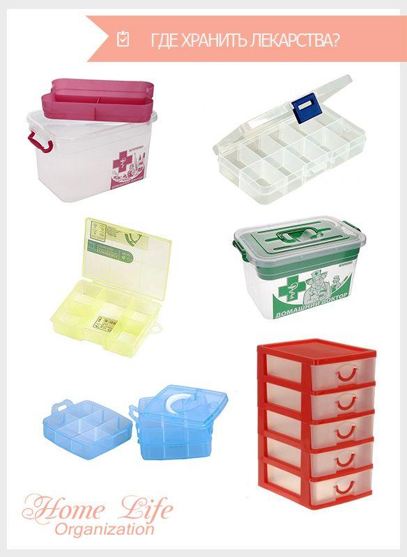 Хранение лекарств. Создание аптечки первой помощи и домашнего медицинского центра. Home Life Organization