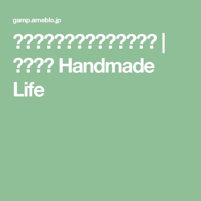 簡単!フェルトのお花の作り方 | こいとの Handmade Life