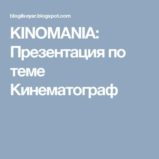 KINOMANIA: Презентация по теме Кинематограф