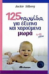 125 παιχνίδια για έξυπνα και χαρούμενα μωρά