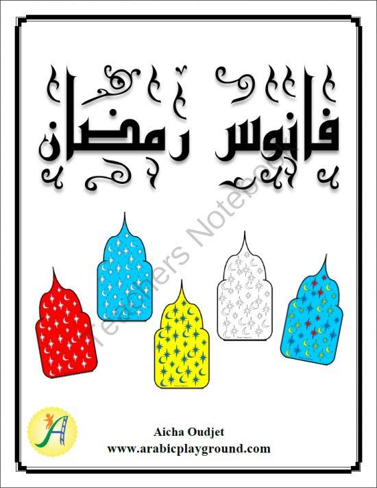 Ramadan Lantern from ArabicPlayground on TeachersNotebook.com -  (11 pages)  - 10 Ramadan Lantern design, Black and White and color.