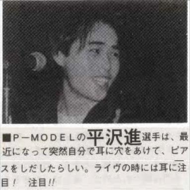 P-MODEL/平沢進