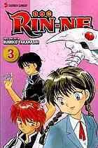 Rin-Ne 3 (Rin-Ne, #3) by Rumiko Takahashi