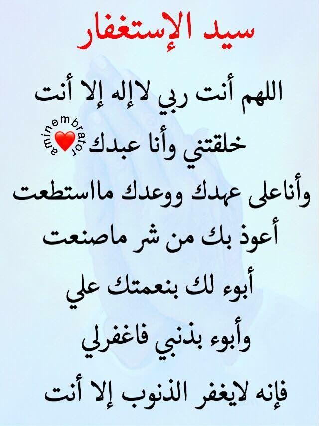 و ر ب ك ال غ ف ور ذ و الر ح م ة اللهم إنا ظلمنا أنفسنا ظلما كثيرا وإنه لا يغفر الذنوب إ Islam Facts Good Morning Arabic Beautiful Quran Quotes