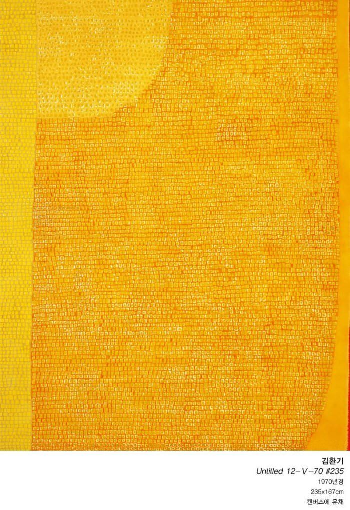 Untitled 12-V-70 #235, 김환기, 1970년  235x167cm, 캔버스에 유채