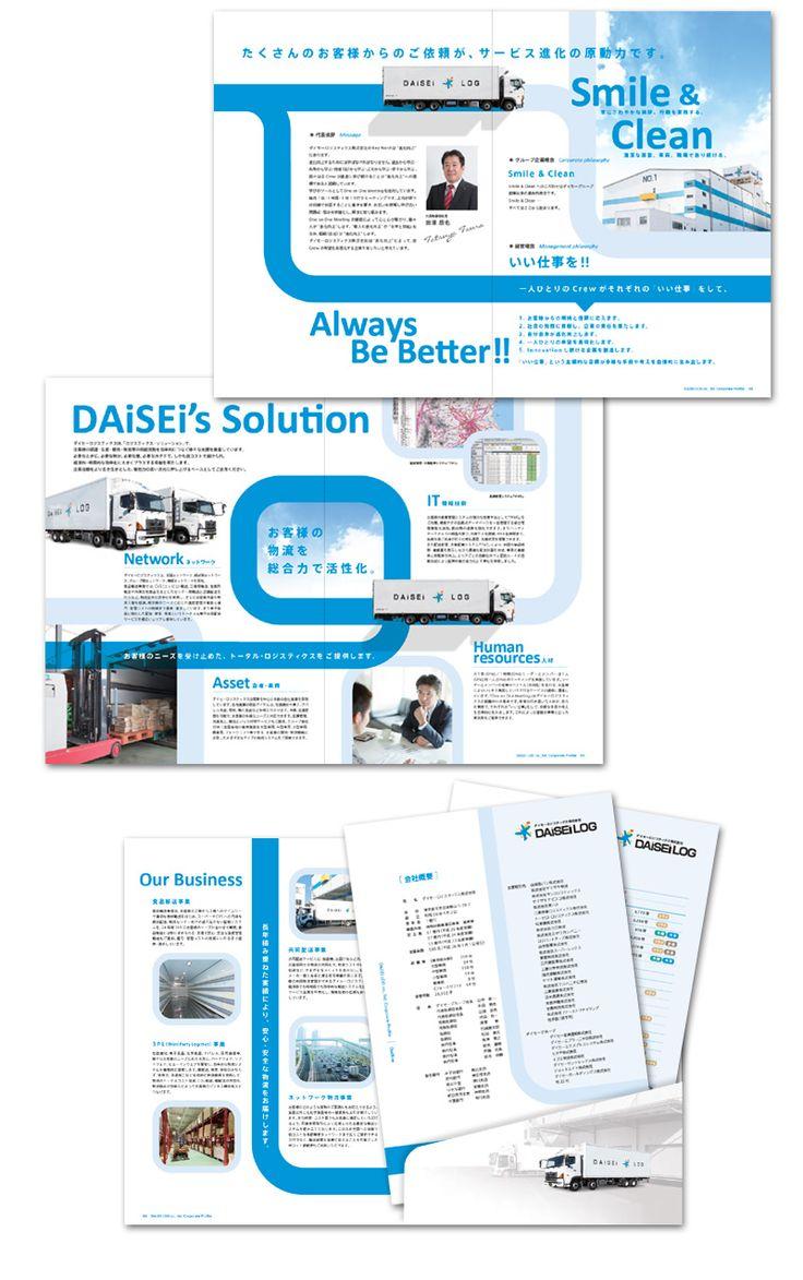 物流・運送業の会社案内デザイン作成|会社案内 パンフレット専科