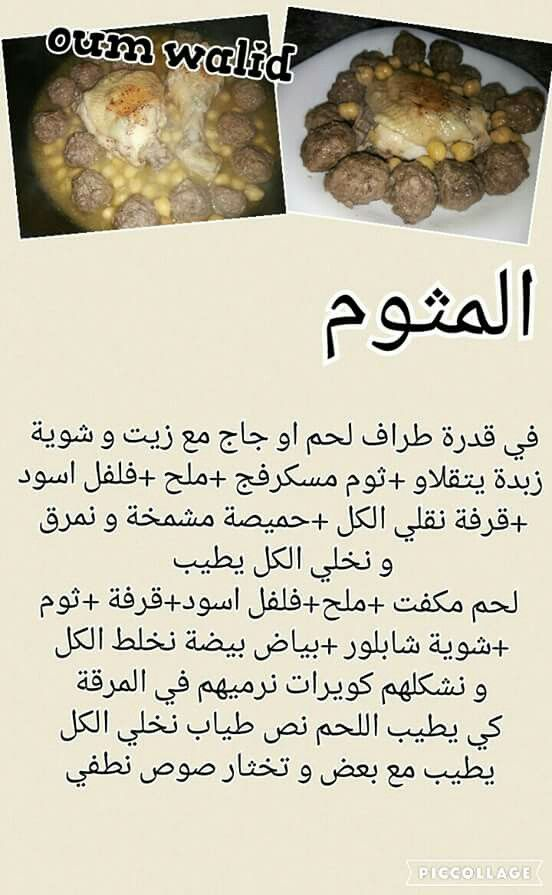 Extrêmement 200 best Oum walid images on Pinterest | Arabic food, Sweet  XX93