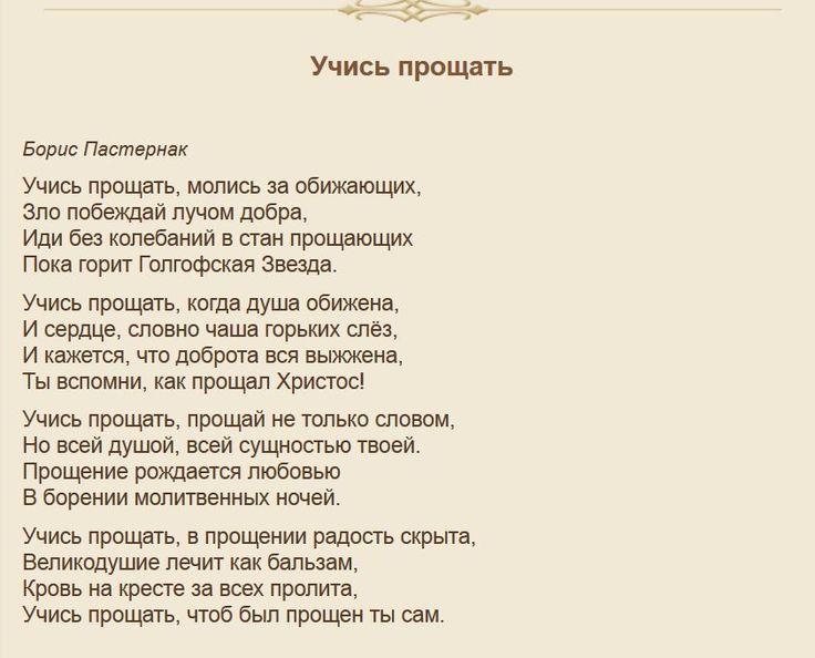Учись прощать - Борис Пастернак