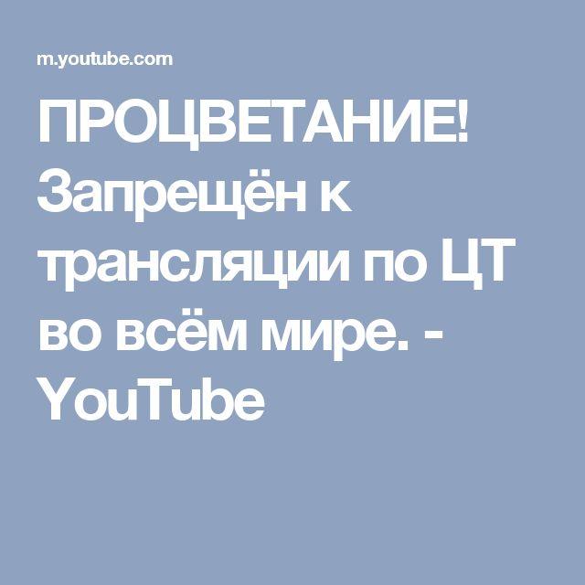 ПРОЦВЕТАНИЕ! Запрещён к трансляции по ЦТ во всём мире. - YouTube