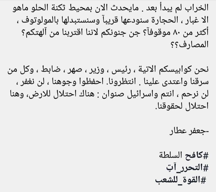 لبنان على طريق الخراب Math Revolution Math Equations