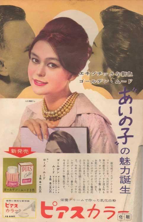 入江美樹 (女優)。この広告は1960年代初め頃。本名ヴェラ・ヴィタリエヴナ・イリーナ。ロシアとのハーフ。後に世界的指揮者、小澤征爾と結婚、息子は俳優の小澤征悦 (ゆきよし)。横浜山手にあるサンモール・インターナショナルスクール出身、生家は中区鷺山。在学中の1958年に「装苑」でデビュー、中退。★それにしても「あいの子」って…。語源を調べてもイマイチ良く解らなかったけど、とにかく今で言うハーフの事。ここまで昔ではないけれど、私自身もそう呼ばれた記憶があります。まだ幼くて、意味が解らなくても自分が何か悪い事をしたような、嫌な気持ちになったのは、たぶんそこに悪意があるから…。