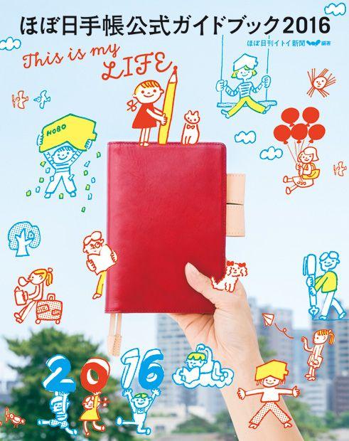 ほぼ日手帳公式ガイドブック2016 This is my LIFE. | ほぼ日刊イトイ新聞 編著 | マガジンハウスの本