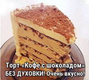 """Самые проверенные рецепты - """"Торт «Кофе с шоколадом» БЕЗ ДУХОВКИ"""""""