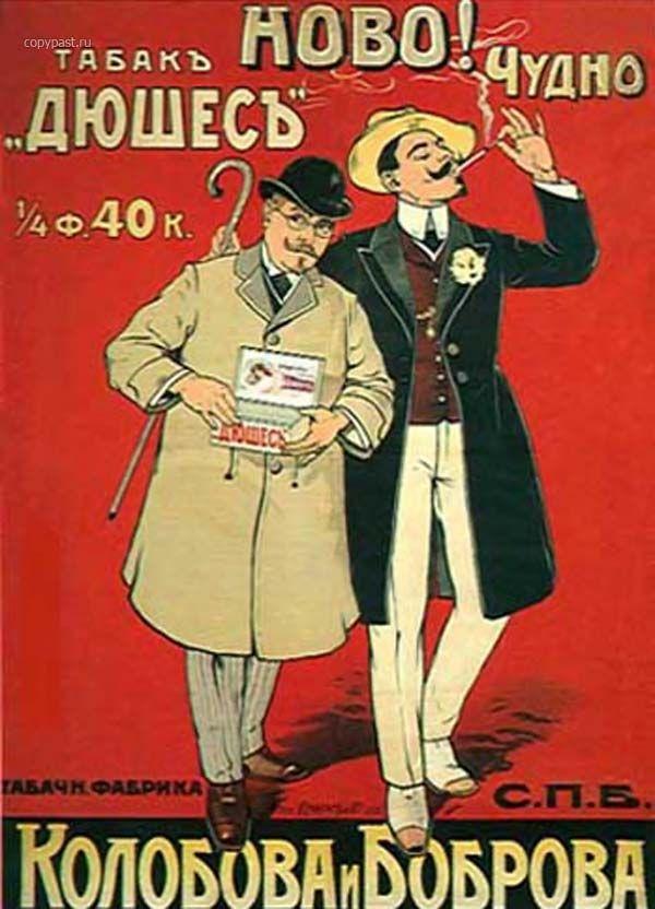 Советская реклама сигарет 28