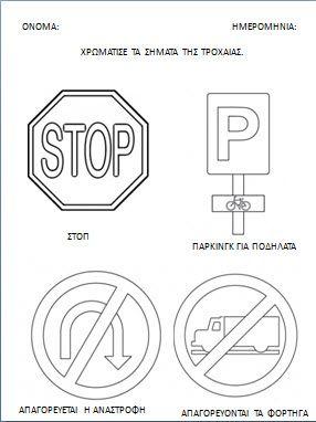 Φυλλα εργασίας σχετικά με την κυκλοφοριακή αγωγή και τα σήματα της τροχαίας για το ...