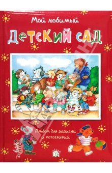 Мой любимый детский сад. Альбом для записей и фото обложка книги