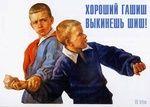 СОВЕТСКИЕ ПЛАКАТЫ В ПОДОНКОВСКОМ ПРОЧТЕНИИ : фотографии Приколы, юмор