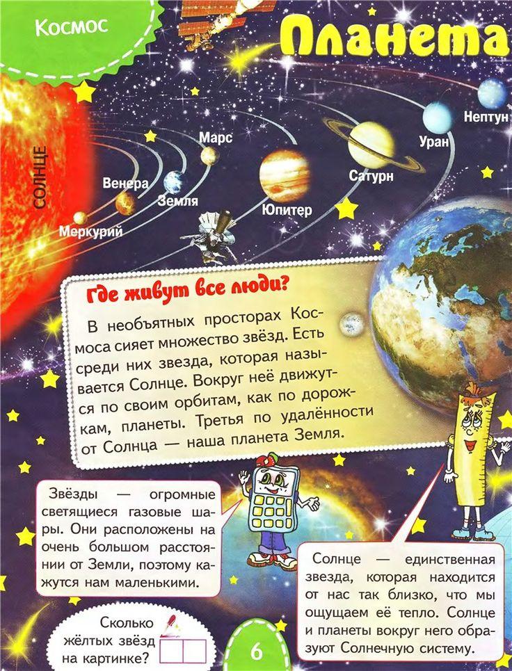 рассказ про космос с картинками сэкономить время