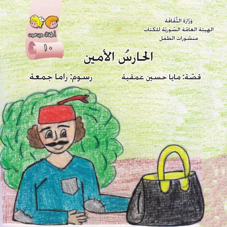 قصة الحارس الامين ممتعة من سلسلة اطفالنا موجهة للاطفال Comics
