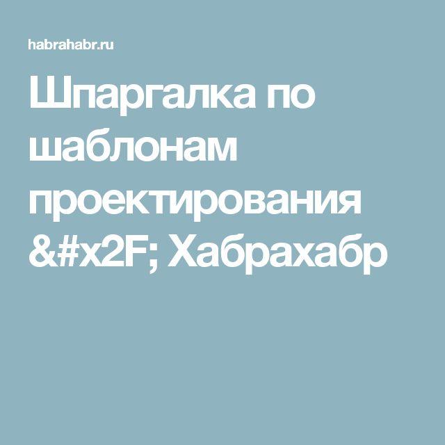 Шпаргалка по шаблонам проектирования / Хабрахабр