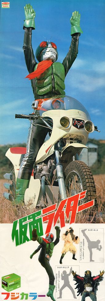 corporalsteiner: 仮面ライダー放送当時 フジカラー宣伝ポスター - ジョイント・モデル