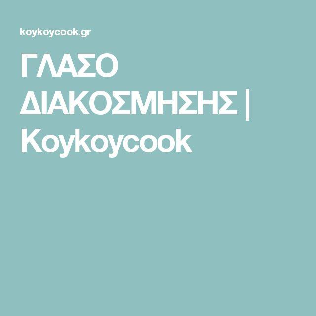 ΓΛΑΣΟ ΔΙΑΚΟΣΜΗΣΗΣ   Koykoycook