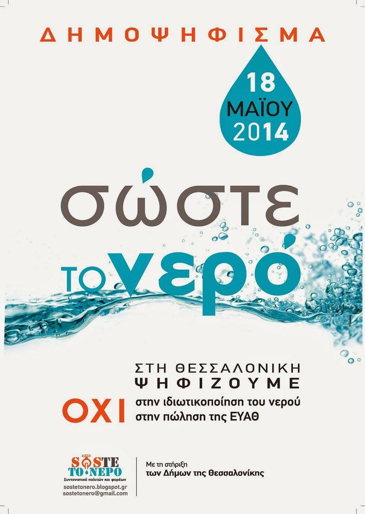 οχι στην ιδιοτικοποίηση της ύδρευσης Θεσσαλονίκης ΕΥΑΘ