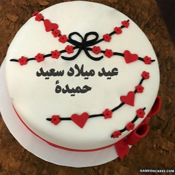 تنزيل عيد ميلاد سعيد حميدة كعكة ويقول عيد ميلاد سعيد بطريقة جميلة تعديل عيد ميلاد سعي Happy Birthday Cake Images Birthday Cake With Photo Happy Birthday Cakes